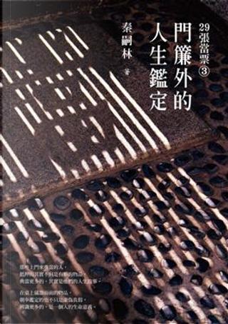 29張當票③ by 秦嗣林