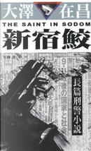 新宿鮫 by 大澤在昌