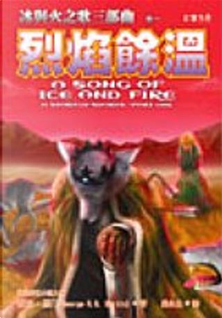 冰與火之歌三部曲 卷一:烈焰餘溫 by George R.R. Martin, 喬治.馬汀