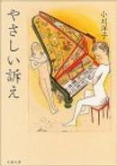 やさしい訴え by 小川 洋子