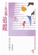 三色貓追蹤 by 赤川 次郎