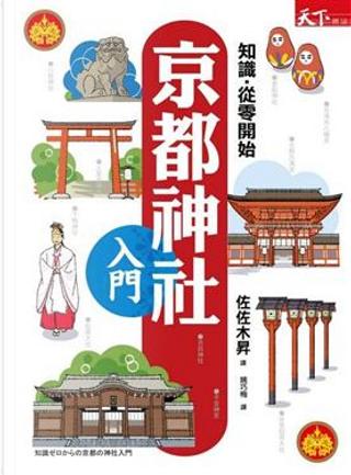 京都神社入門 by 佐佐木昇