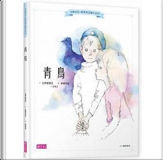 岩崎知弘經典童話繪本系列:青鳥 by 立原繪里花