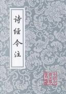 詩經今注 by 高亨
