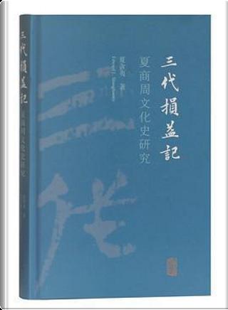 三代損益記 by 夏含夷