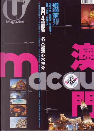 Macau by Debbie, Gigi, Rebecca, Sandy, U-Magazine