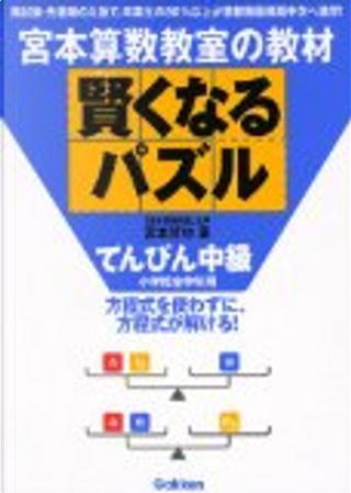 宮本算数教室の賢くなるパズル by 宮本哲也