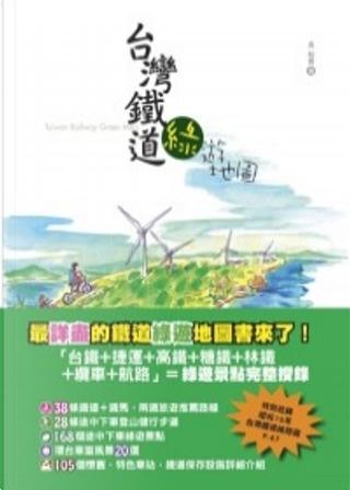 台灣鐵道綠遊地圖 by 吳柏青