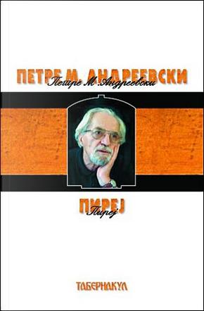 Пиреј by Петре М. Андреевски