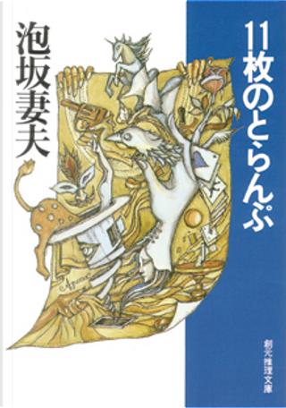 11枚のとらんぷ by 泡坂 妻夫