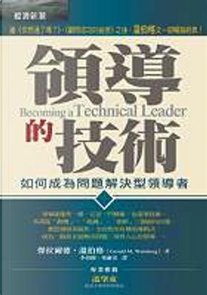 領導的技術 by 傑拉爾德•溫伯格(Gerald M. Weinberg)