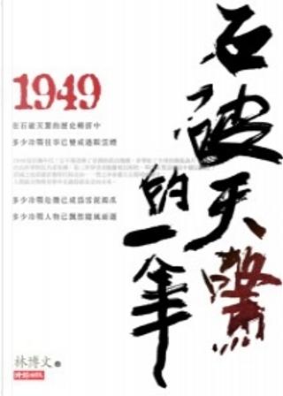1949石破天驚的一年 by 林博文