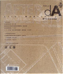 dA夯11 by 劉克峰, 徐明松, 王怡雯, 王維潔, 羅時瑋, 郭文亮, 陳俊傑