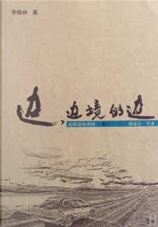 边,边境的边 (全五册) by 李晓林