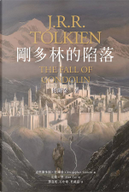 剛多林的陷落 by J.R.R. Tolkien