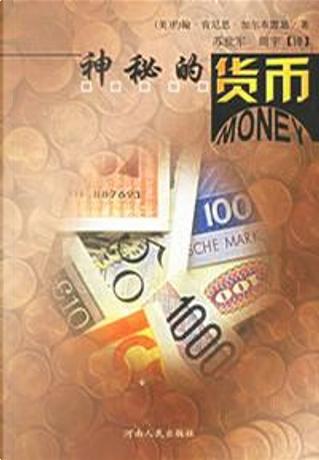 神秘的货币 by 加尔布雷思