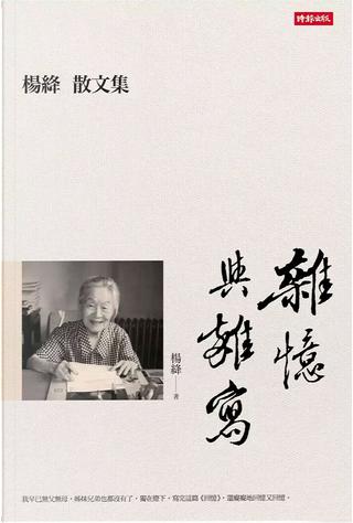 雜憶與雜寫 by 楊絳