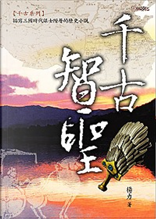千古智聖 by 楊力