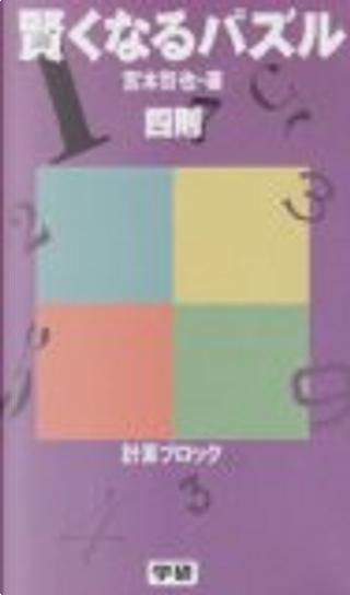 賢くなるパズル四則 by 宮本哲也