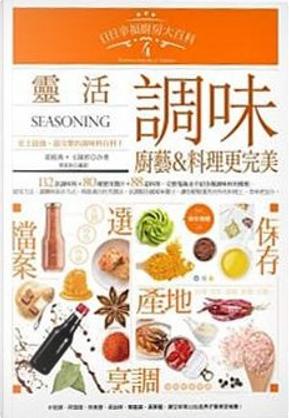靈活調味,廚藝&料理更完美 by 王陳哲, 黃經典