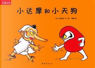 小达摩和小天狗 by 加古里子