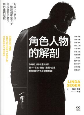 角色人物的解剖 by Linda Seger