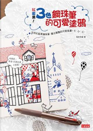 紅藍黑!3色鋼珠筆的可愛塗鴉 by 坂本奈緒