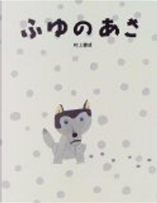 ふゆのあさ by 村上康成