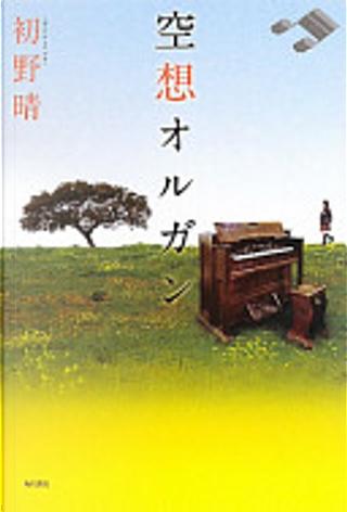 空想オルガン by 初野晴