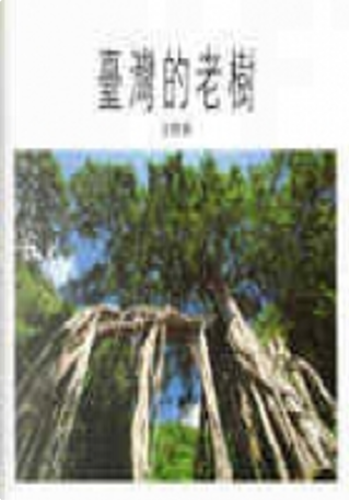 臺灣的老樹 by 沈競辰