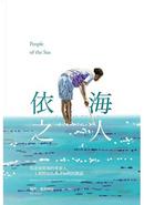 依海之人 by 俐塔.雅斯圖堤