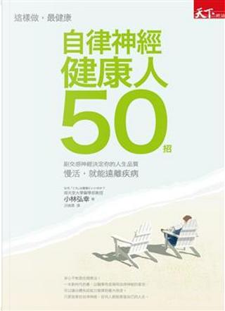 自律神經健康人50招 by 小林弘幸