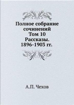 Polnoe sobranie sochinenie. Tom 10. Rasskazy 1896-1903 by Anton Chehov
