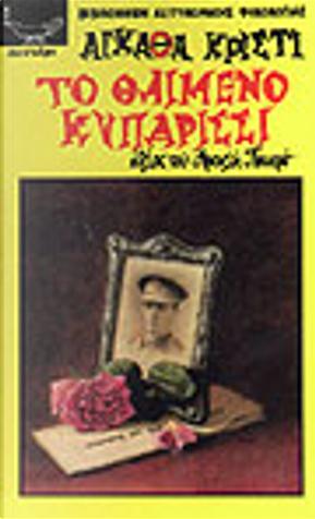 Το θλιμένο κυπαρίσσι by Agatha Christie, Αγκάθα Κρίστι