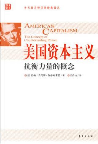 美国资本主义 by 加尔布雷思