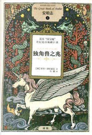 安珀志 03 by Roger Zelazny, 罗杰.泽拉兹尼