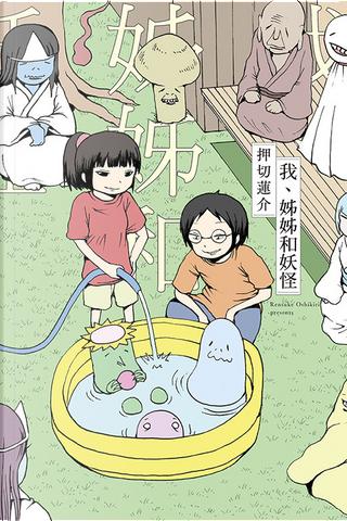 我、姊姊和妖怪 by 押切蓮介