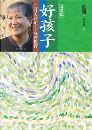 好孩子:三分天注定,七分靠教育【身教篇】 by 洪蘭