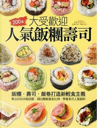 大受歡迎人氣飯糰壽司 by 楊桃文化