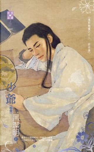 少爺(卷壹) by 黑潔明