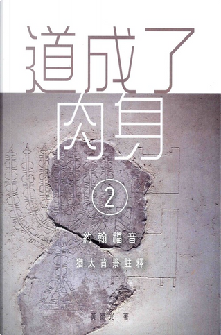 道成了肉身 2 by 黃德光