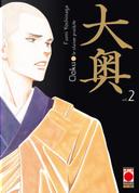 Ooku vol. 2 by Fumi Yoshinaga