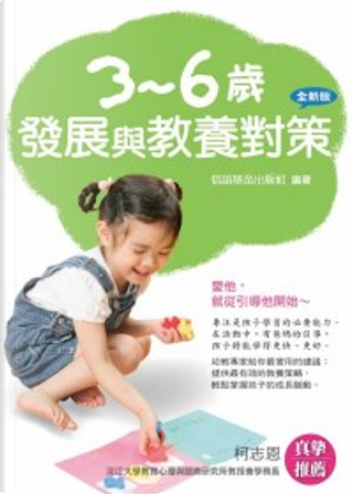 3~6歲發展與教養對策【全新版】 by 信誼基金出版社