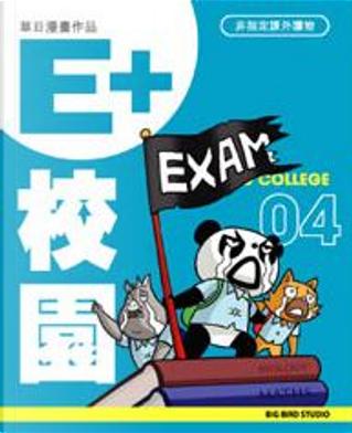 E 校園04 by 草日