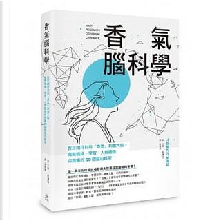香氣腦科學 by 文濟一