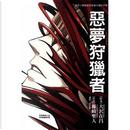 惡夢狩獵者 by 大澤在昌, 藤崎聖人