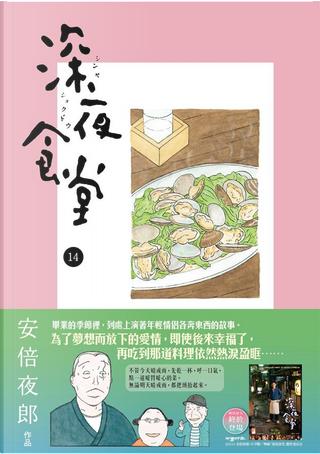 深夜食堂 14 by 安倍夜郎