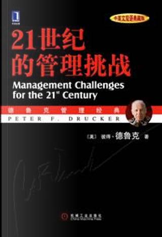 21世纪的管理挑战 by 德鲁克