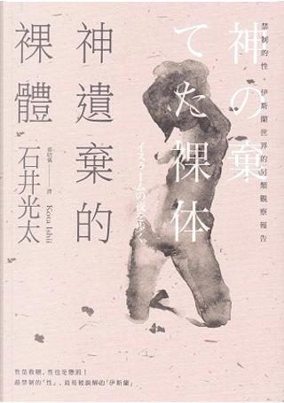 神遺棄的裸體 by 石井光太