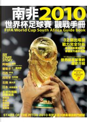 2010南非世界盃足球賽觀戰手冊 by 日本翻譯